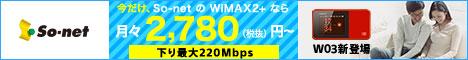so-net468x60
